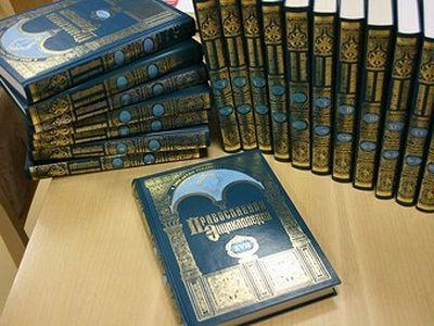Минкультуры выделяет деньги на приобретение Православной энциклопедии