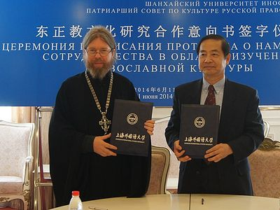 Agreement about formation of the Center for Study of Orthodox Culture signed in Shanghai