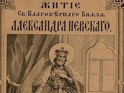 На портале Президентской библиотеки представлен св. Александр Невский
