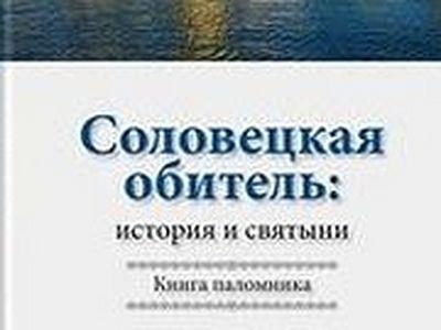 Вышла в свет книга «Соловецкая обитель: история и святыни»