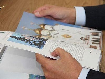 Вышла в свет книга «Православные святыни Брянщины»