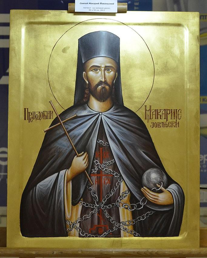 Преподобный Макарий Йованьский