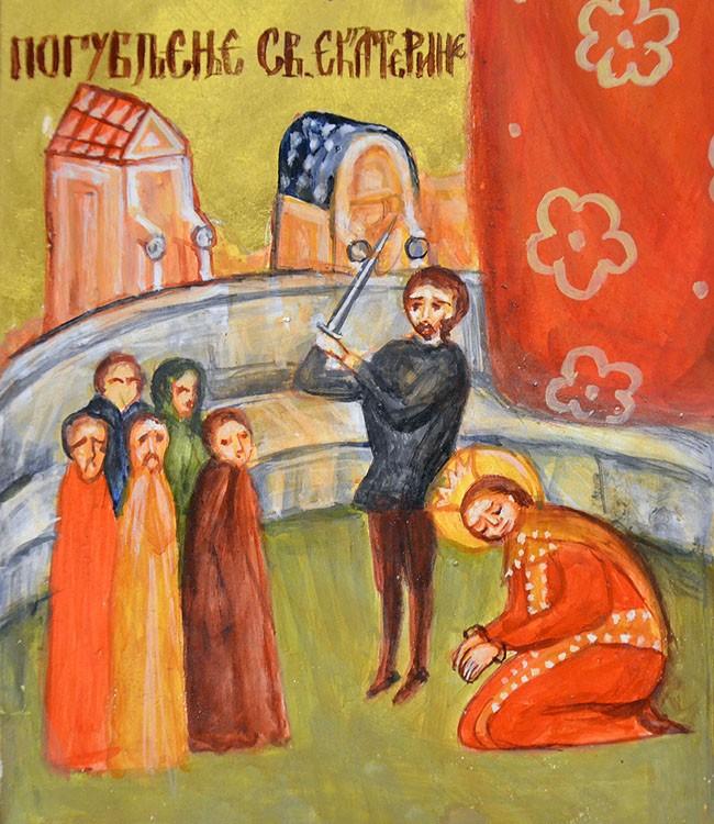 Казнь святой великомученицы Екатерины