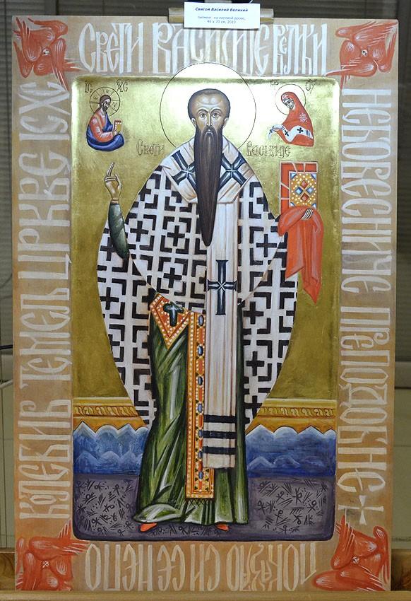 Святитель Василий Великий