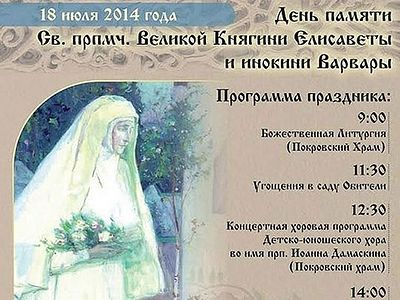 Sts. Martha and Mary Convent in Moscow to Celebrate the Feast-Day of its Foundress