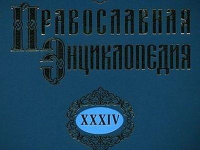 Вышел в свет 34-й том «Православной Энциклопедии»