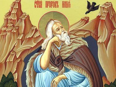Почитание пророка Илии