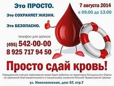 «Милосердие» приглашает всех желающих на донорскую акцию