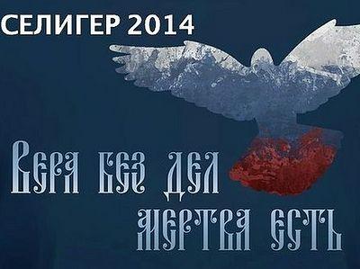 На «Селигере-2014» подведены итоги «Гражданского форума»