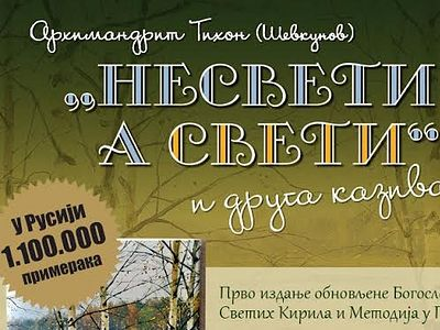 "Third edition of ""Everyday Saints"" in Serbian released"