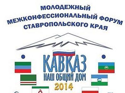 На Ставрополье пройдет VII Межконфессиональный молодежный форум