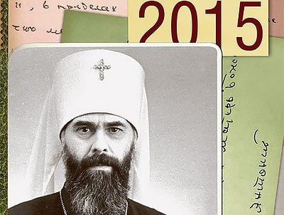 Год с митрополитом Антонием Сурожским