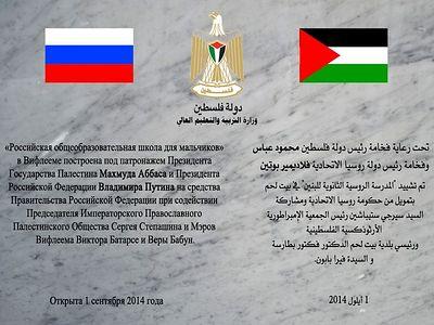 В.Путин: Русская школа в Вифлееме послужит укреплению связей России и Палестины