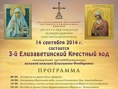III Елизаветинский Крестный ход пройдет в Подмосковье