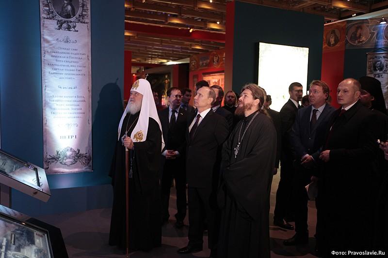 Осмотр выставки «Романовы» Святейшим Патриархом и Президентов России