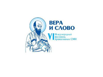 Состоялась пресс-конференция, посвященная VI Международному фестивалю православных СМИ «Вера и слово»