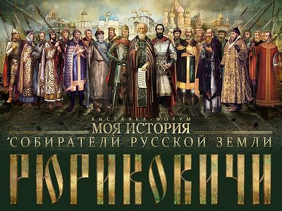 """The exhibition, """"My history. The Rurikovichi"""" to take place at the Moscow Manege exhibition hall on November 4-20"""
