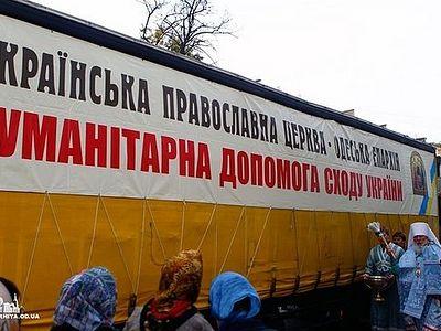 В Святогорскую Лавру отправлена помощь из Одессы