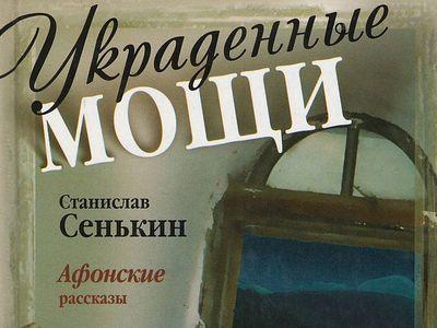 Рецензия на книгу Станислава Сенькина «Украденные мощи»