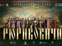 На выставке-форуме «Моя история. Рюриковичи» пройдет историческая конференция «Москва – Третий Рим»