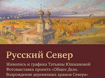 В Москве пройдет выставка «Русский Север»