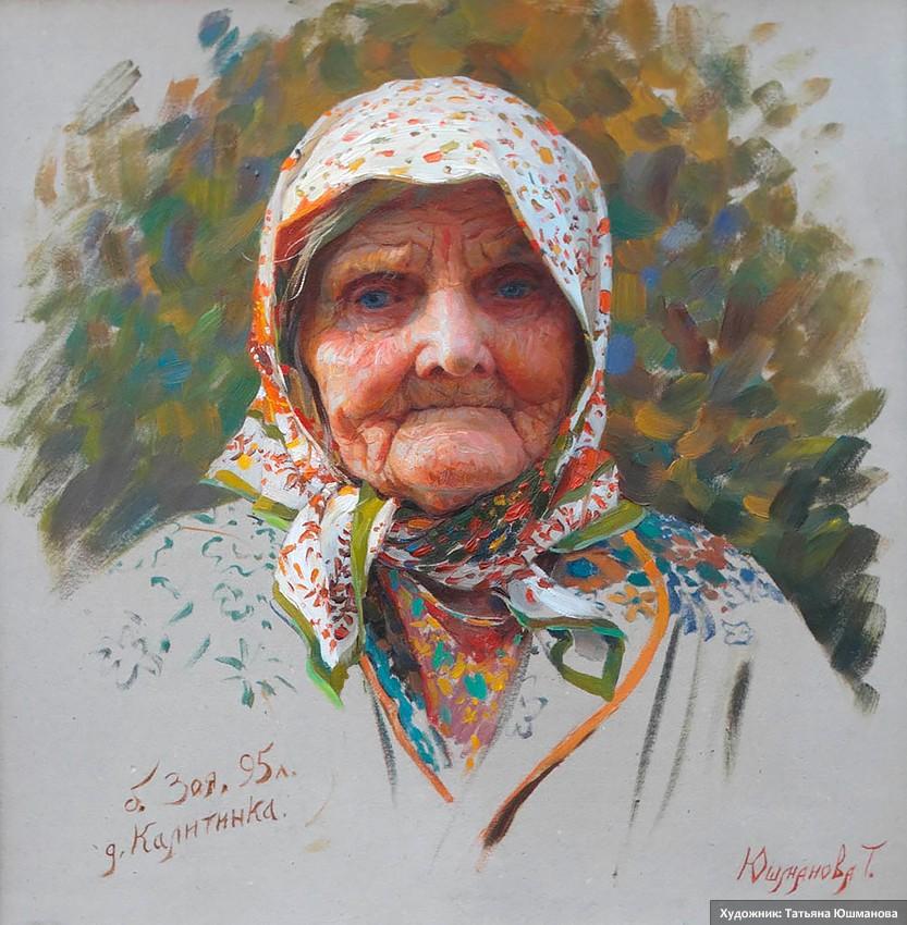 Портрет бабушки Зои