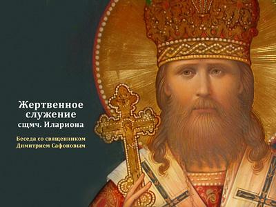 «Служение святителя Илариона – жертвенное» (+ВИДЕО)