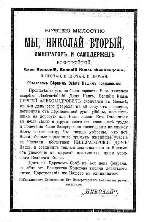 Указ Императора Николая II. 1905 г.