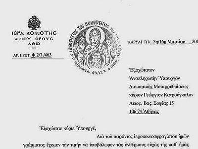 Святогорцы призывают правительство Греции отказаться от новых электронных удостоверений личности