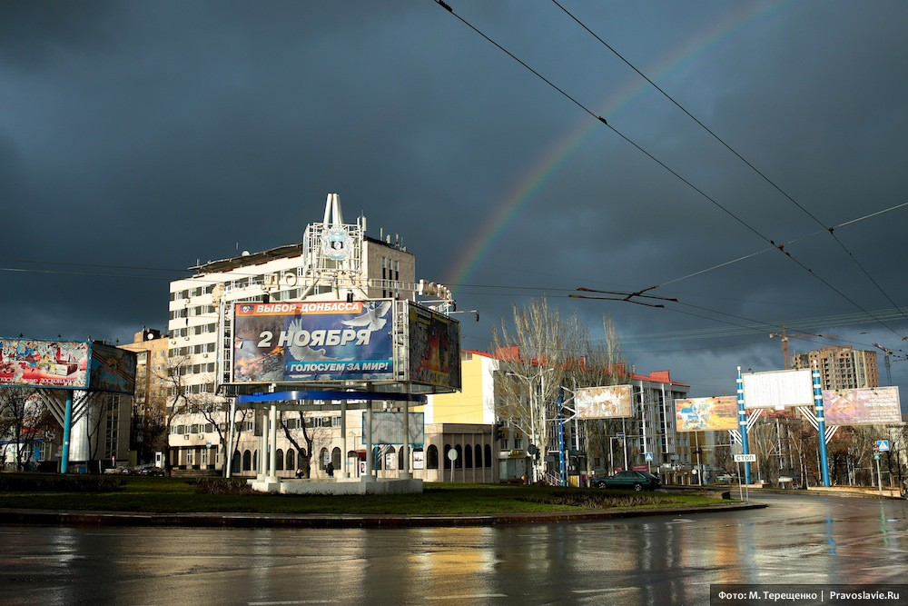 Радуга над Донецком
