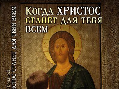 Когда Христос станет для тебя всем
