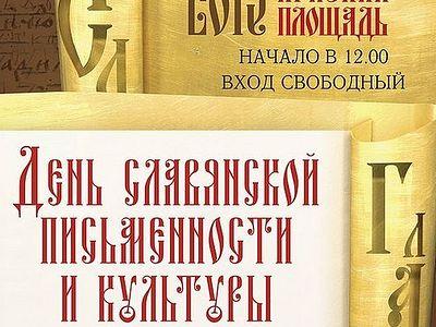 В День славянской письменности и культуры на Красной площади пройдет концерт