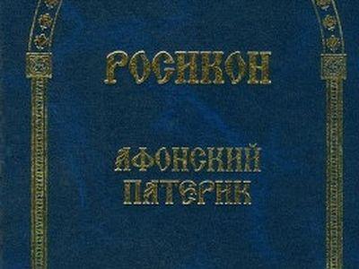 Издан «Афонский Русский Патерик», насчитывающий 50 святых русских афонитов
