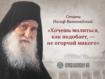 Блаженный старец Иосиф Ватопедский и его изречения