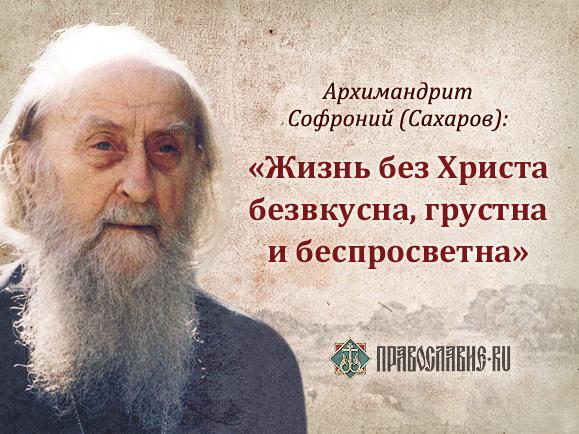 Старец Софроний и его изречения