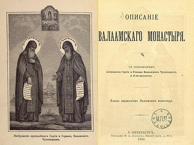 Some rare books in the Russian Presidential Library have become accessible to the general public