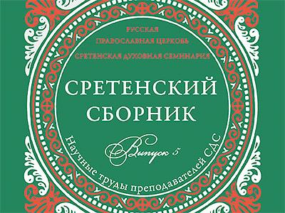 Сретенский сборник. Выпуск 5