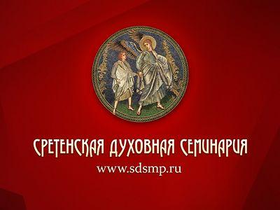 Открылся официальный сайт Сретенской духовной семинарии