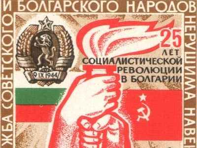 Bulgaria Lifts Statute of Limitations for Communist-Era Crimes