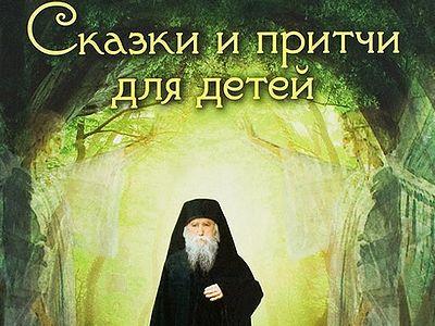 Вышла книга румынского старца Клеопы для детей