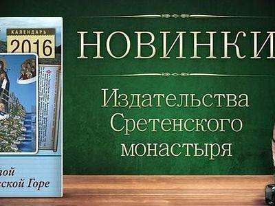 Календарь-дневник «Год на Святой Афонской Горе» на 2016 год