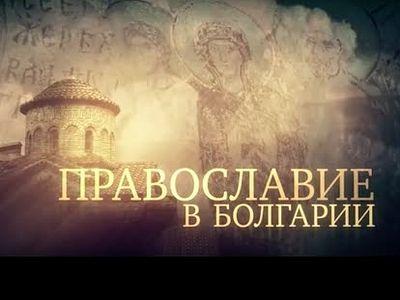 Православие в Болгарии (ВИДЕО)