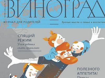 «Искусство быть папой» - тема нового номера журнала для родителей «Виноград»