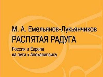 В Петербурге пройдет встреча с историком и писателем Максимом Емельяновым-Лукьянчиковым