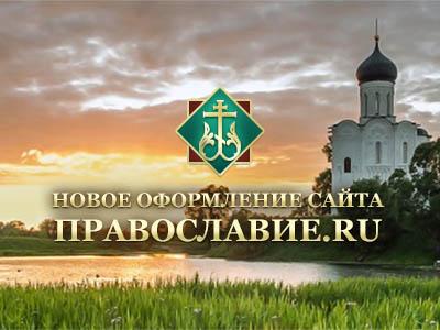 Новое оформление сайта Православие.Ru