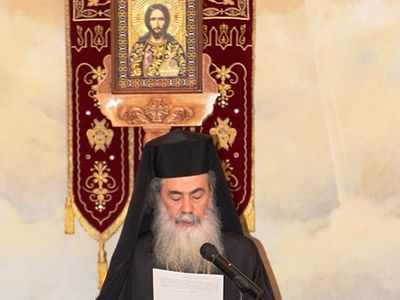 Tenth Anniversary of the Enthronement of His Beatitude Theophilos, Patriarch of Jerusalem