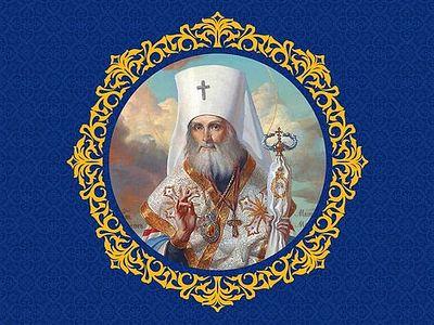 В Москва состоится концерт памяти святителя Филарета (Дроздова)