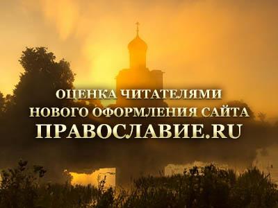 Оценка читателями нового оформления сайта Православие.Ru