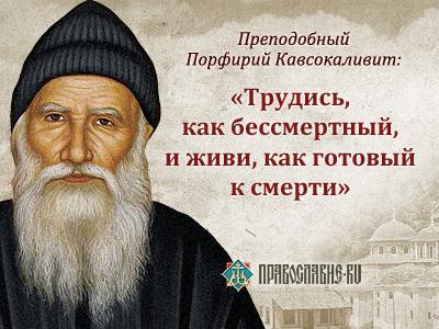 Прп. Порфирий Кавсокаливит и его изречения