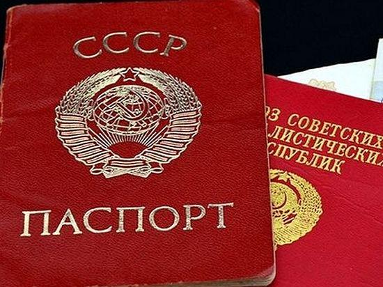 «Советские» паспорта могут стать легитимными